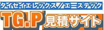 タイセイエレックス/エーステック TG.P見積サイト