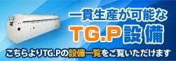 一貫生産が可能なTG.P設備