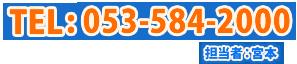TEL:053-433-5134